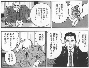 中沢1.jpg