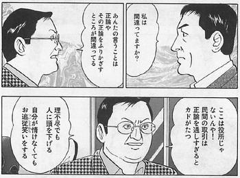 中沢2.jpg